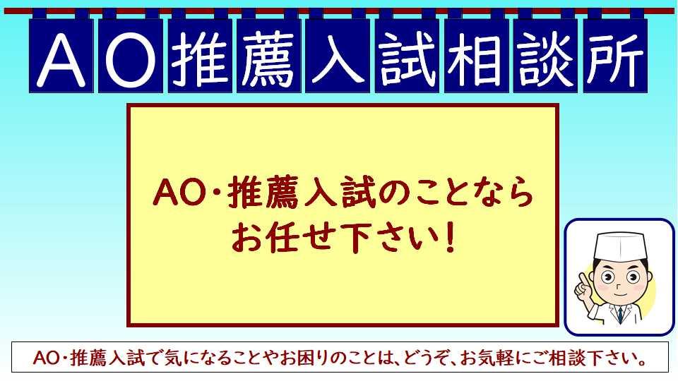 AO推薦入試相談所