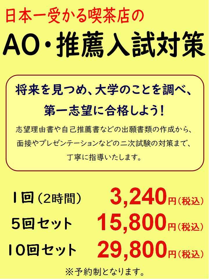 AO・推薦対策②3月~