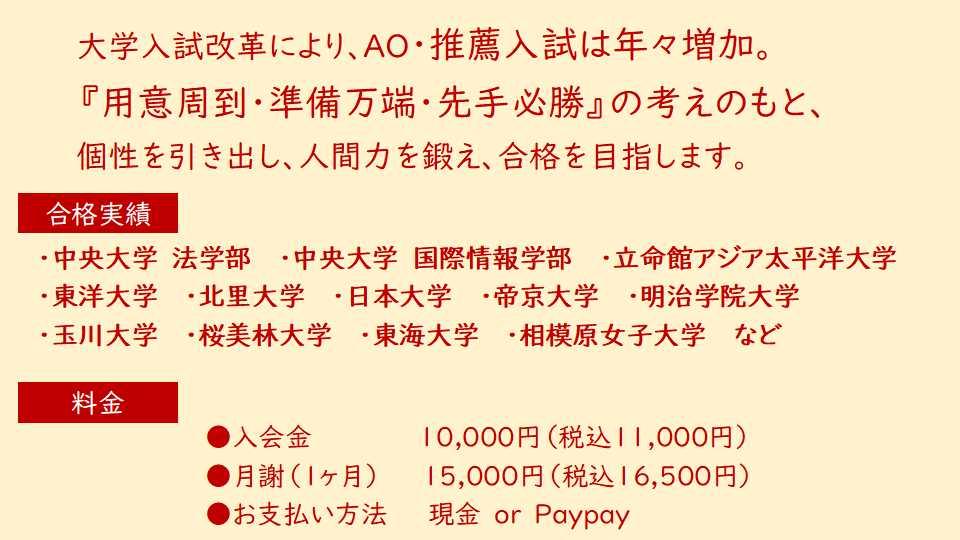 AO推薦対策2
